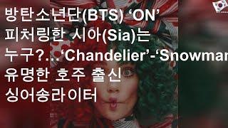 방탄소년단(BTS) 'ON' 피처링한 시아(Sia)는 누구?…'Chandelier'-'Snowman'으로 유…