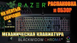 распаковка и обзор клавиатуры  Razer BlackWidow Chroma V2