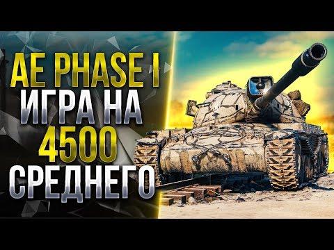 AE PHASE I - ДОБИВАЮ 3 ОТМЕТКУ / 4400 + DMG