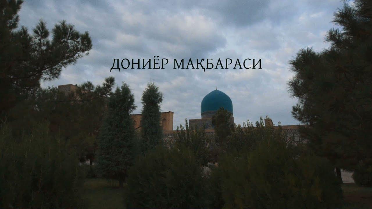 The Tomb of Daniel ДОНИЁР МАҚБАРАСИ - Northern Uzbek Language Film (O'zbek kinosi) - New HD