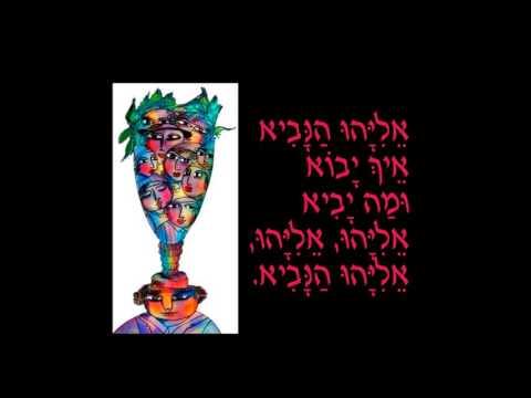 Eliyahu Hanavi-אליהו הנביא