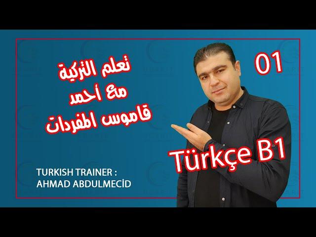 كرر و احفظ مفردات #اللغة #التركية المستوى الثالث المجموعة الأولى
