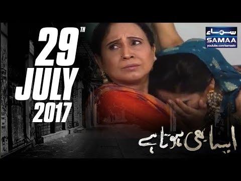 Aisa Bhi Hota Hai - SAMAA TV - 29 July 2017