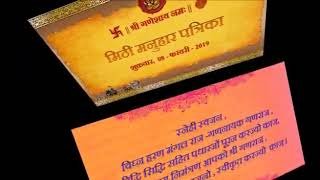 Manuhar Patrika - Wedding Ceremony