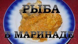 Рыба под вкусным и полезным маринадом (морковь, пастернак, корень сельдерея). Пошаговый рецепт