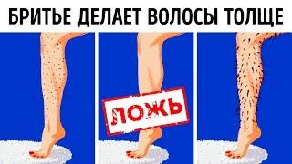 11 Мифов, в Которые вы До Сих Пор Верите. Волосатые Женские Ножки Видео
