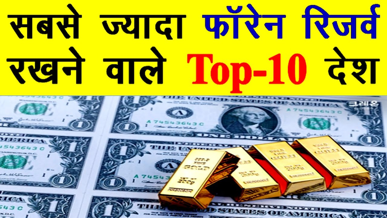 सबसे ज्यादा Foreign Reserves वाले 10 देश Top-10 Countries with Largest Foreign Exchange Reserves