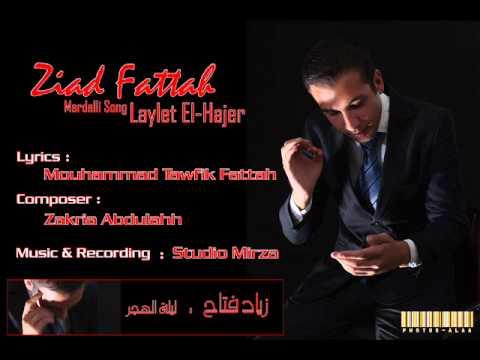 Ziad Fattah - Laylet El Hajer Mardelli Song 2014