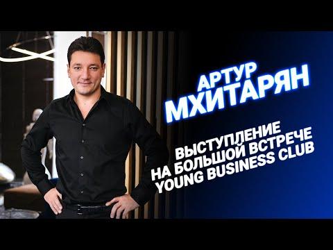 Артур Мхитарян: Выступление на большой встрече Young Business Club