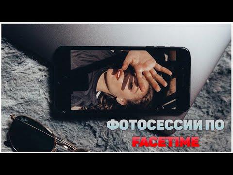 Онлайн фотосессии по FaceTime - как снимать, где брать клиента