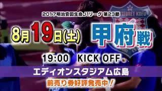 次のホームゲームは、8月19日(土)ヴァンフォーレ甲府戦! J1残留...