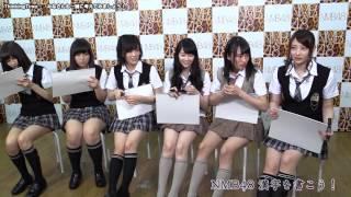 NMB48漢字を書こう! 四