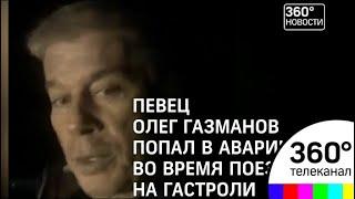 Олег Газманов попал в ДТП под Пермью - МТ