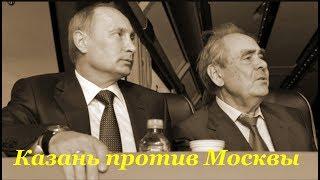 Москва против Казани: источник конфликта