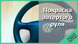 видео Краска для кожи руля автомобиля: как и чем покрасить