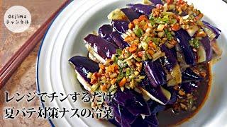 なすの冷菜|おうちで中華 /dejima cooking 本格中華の基本・コツさんのレシピ書き起こし