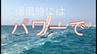 琉球大学ウインドサーフィン部 新歓PV2016