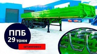 Бортовой полуприцеп марки УЗСТ 9174-021Б3 (29 т.)