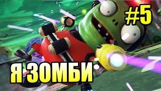 САДОВОЕ ПОБОИЩЕ! #5 — Plants vs Zombies Garden Warfare 2 {PS4} — Я стал Зомби