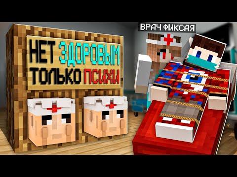😱Я Притворился ПСИХОМ и Зашёл на Сервер \