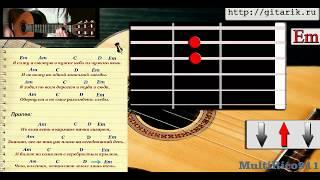 Разбор песни Кино - Пачка сигарет аккорды, на гитаре