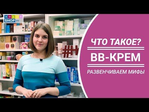 Что такое BB-крем: развенчиваем мифы