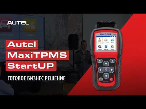 Бизнес решение Autel MaxiTPMS StartUP для поставщиков запасных частей шинных и сервисных центров
