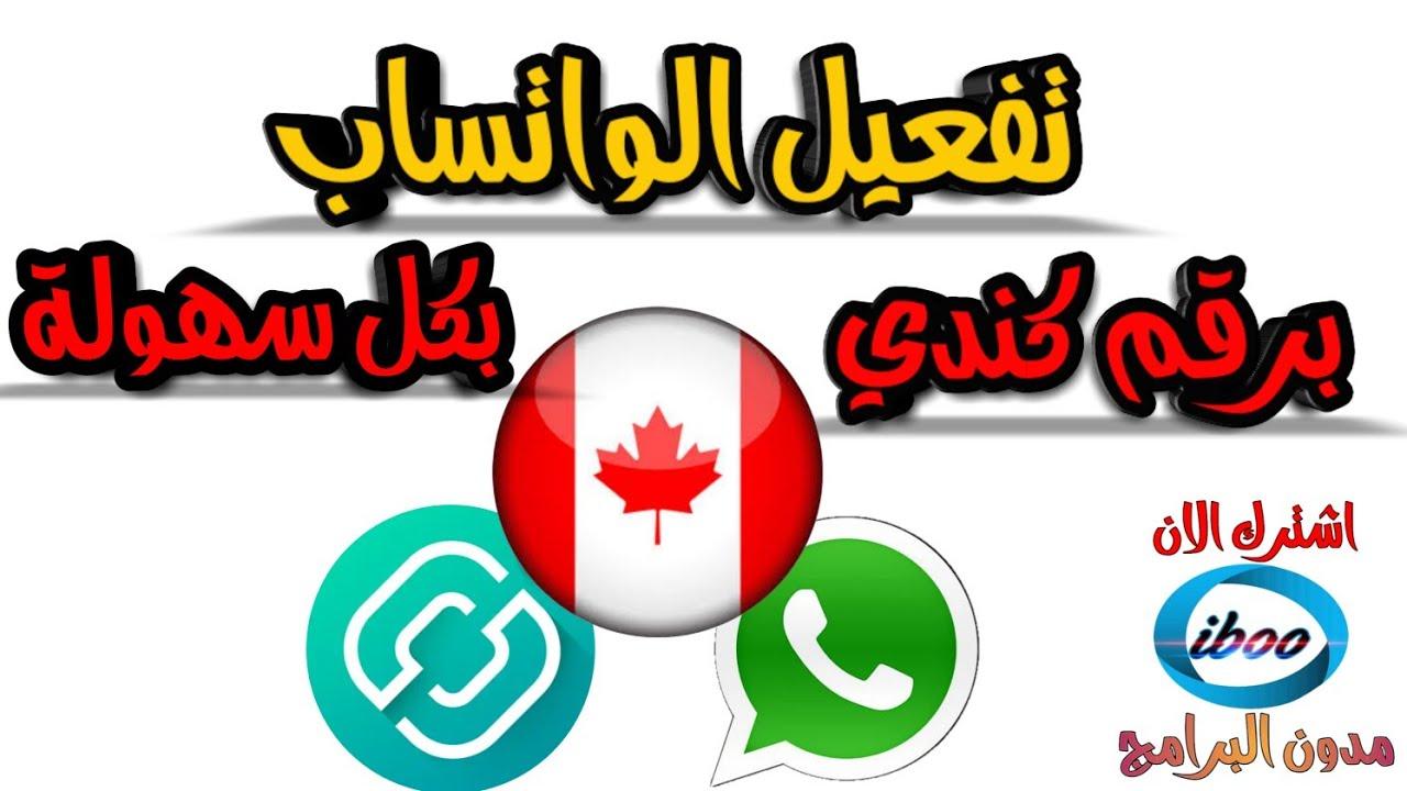 عمل رقم كندي بطريقة سهلة جدًا || تفعيل واتساب برقم كندي