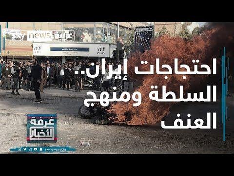 احتجاجات إيران.. السلطة ومنهج العنف  - نشر قبل 9 ساعة