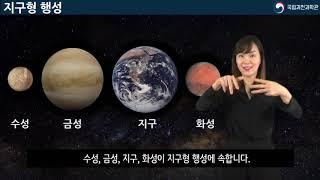 [과학수어] 천체 - '지구형 행성'
