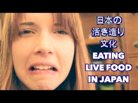 日本の活き造り文化 ・Eating LIVE FOOD in Japan