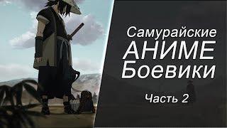 Подборка самурайских аниме боевиков. Часть 2