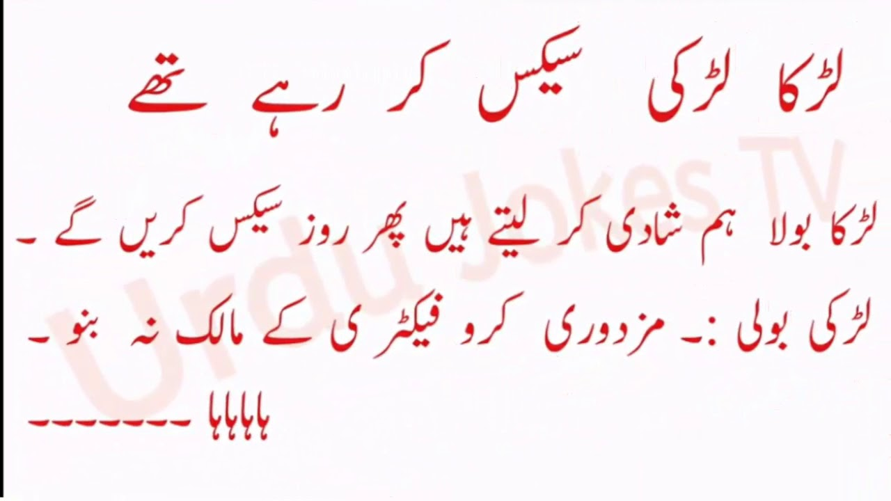 Urdu Fuuny Jokes Sardar Sexy Jokes New Latifay In Urdu