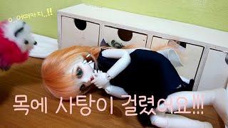 켁켘.. / 목에 사탕이 걸렸어요!! / ♡신청♡ / #구체관절인형 드라마 스토리
