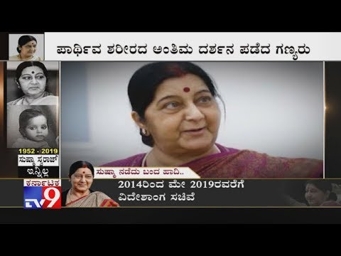 former-external-affairs-minister-sushma-swaraj-passes-away-at-the-age-of-67