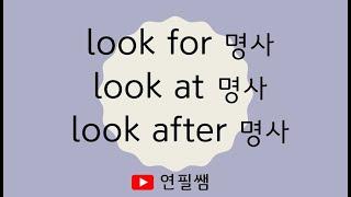 [영어기초문법 196강] look at / look for / look after 뜻의 차이