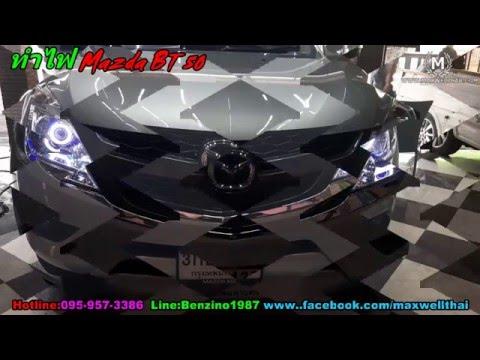 ทำไฟ Mazda BT 50Tel: 095-957-3386 คุณเบ้น Line: Benzino1987โดย www maxwellcar com
