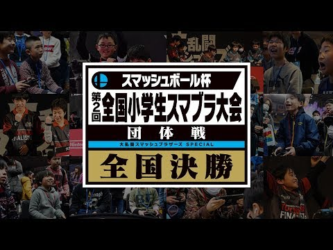 第2回 全国小学生スマブラ大会 団体戦 全国決勝大会 [Nintendo Live 2019]