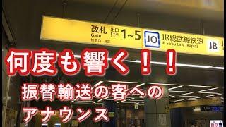 東京メトロ半蔵門線錦糸町駅の改札口付近に何度も響く、振替輸送の客へのアナウンス 2019/06/26