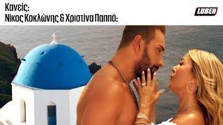 Νίκος Κοκλώνης & Χριστίνα Παππά τερματίζουν το ΚΡΙΝΤΖ | Luben TV