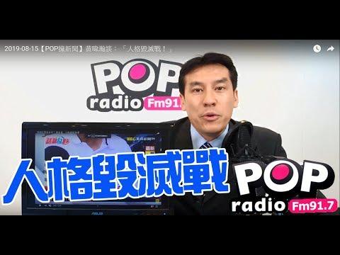 2019-08-15【POP撞新聞】黃暐瀚談: 「人格毀滅戰!」