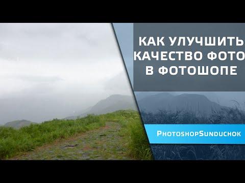 Как улучшить качество фото в фотошопе