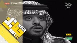 #حياتك19   بعد إذنك - مشكلة محمد منصور مع أبوكاتم تحت البث !