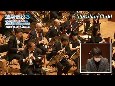 聖剣伝説3 25thアニバーサリー オーケストラコンサート プロモーションムービー2