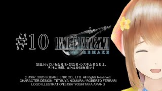 【Final Fantasy VII Remake】#10 エアリスといっしょ