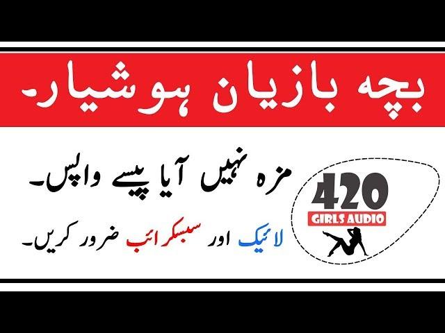 420 girls Audio I Pashtun girl Message for Bachabazyan