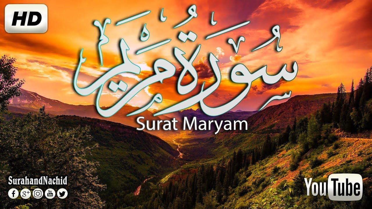 سورة مريم كاملة السورة التي ابكت ???? النجاشي تلاوة جميلة جدا || ارح قلبك ❤ بصوت هادئ Surah Maryam