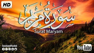 سورة مريم كاملة السورة التي ابكت 😔 النجاشي تلاوة جميلة جدا || ارح قلبك ❤ بصوت هادئ Surah Maryam