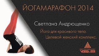 Фрагменты видео | Йога для красивого тела (женский комплекс)(Полное видео можно скачать здесь: https://video.yoga.ua/video166.html Инструктор йога-студии Андрея Сидерского, Светлана..., 2015-02-08T08:54:54.000Z)