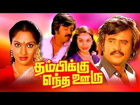 Thambikku Entha Ooru 1984 | Tamil FULL Movie | Rajinikanth, Madhavi, Sulakshana | Cinema Junction